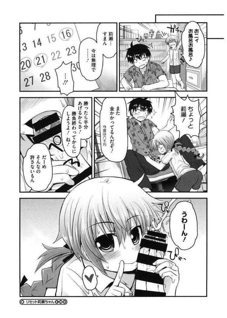 オな禁 継続 効果 男性エロ漫画 エロ同人誌情報館018