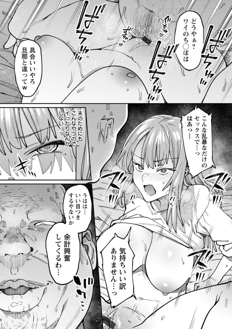 過去が壮絶エロ漫画 エロ同人誌情報館013