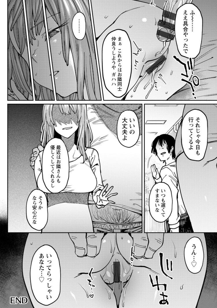 過去が壮絶エロ漫画 エロ同人誌情報館022