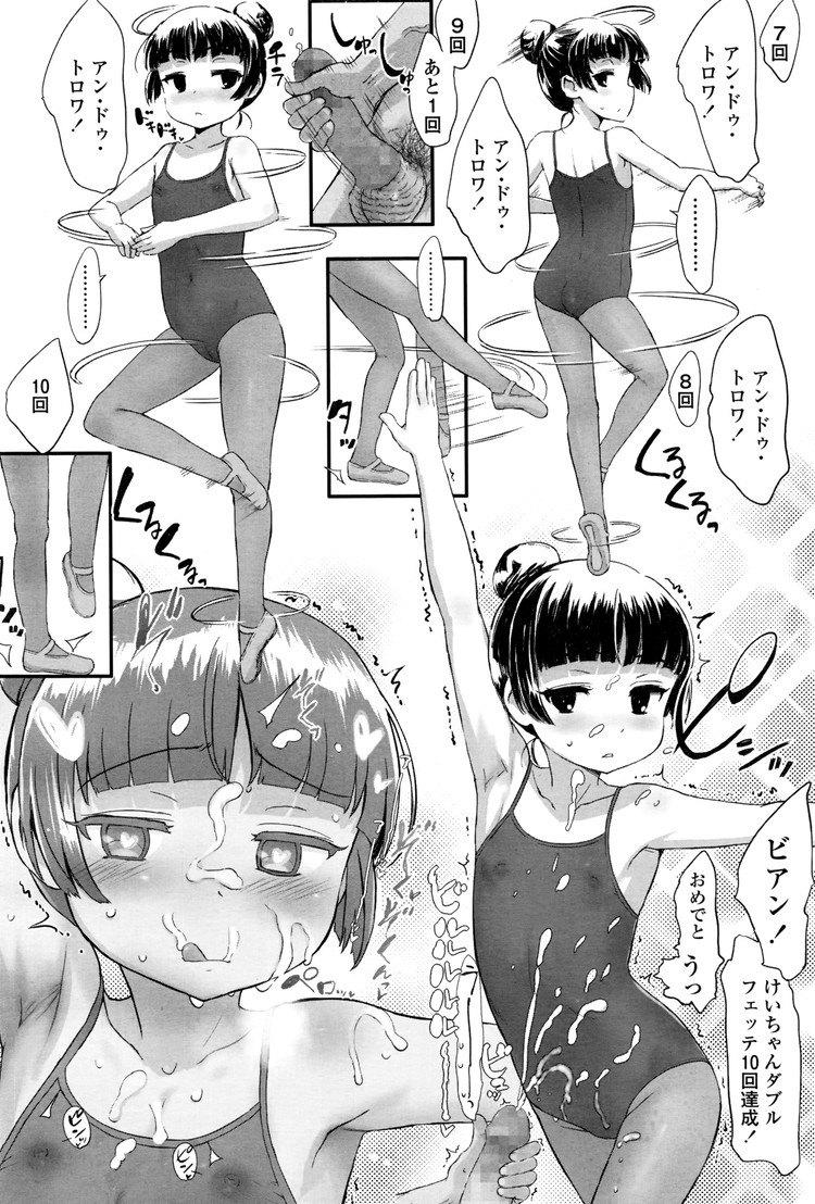 レオタードおじさんエロ漫画 エロ同人誌情報館014