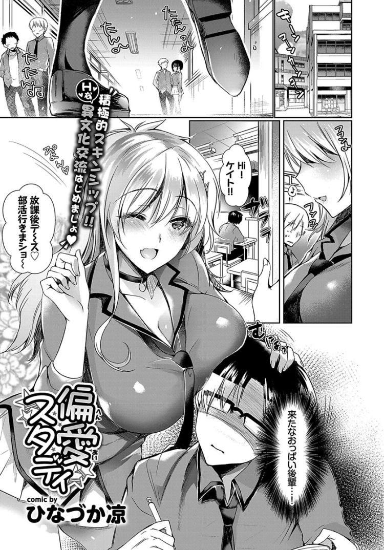 キョニュウグラビアエロ漫画 エロ同人誌情報館001