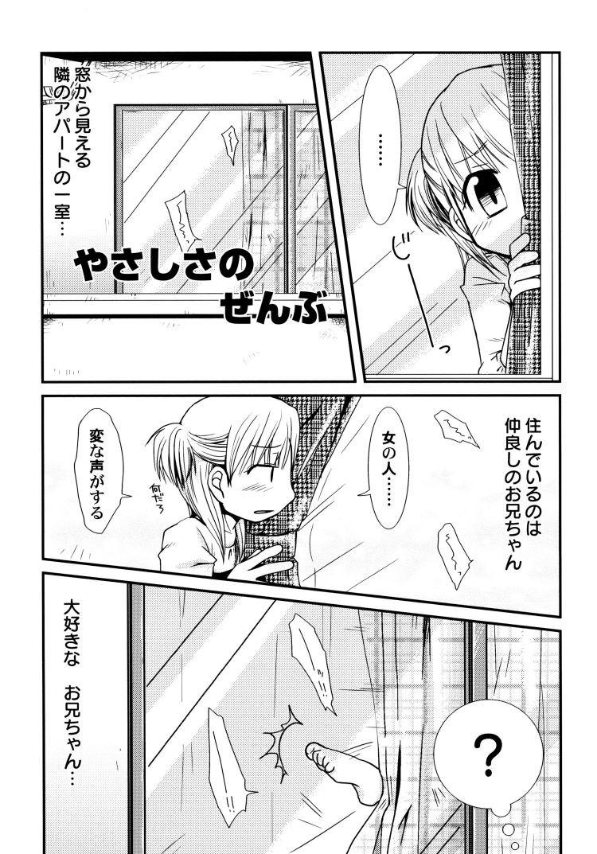騏上位 初心者エロ漫画 エロ同人誌情報館001