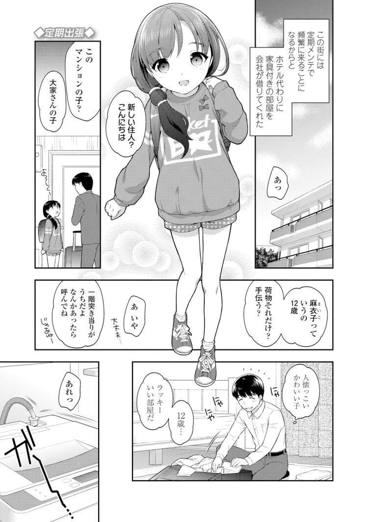 ろリコンランドエロ漫画 エロ同人誌情報館001