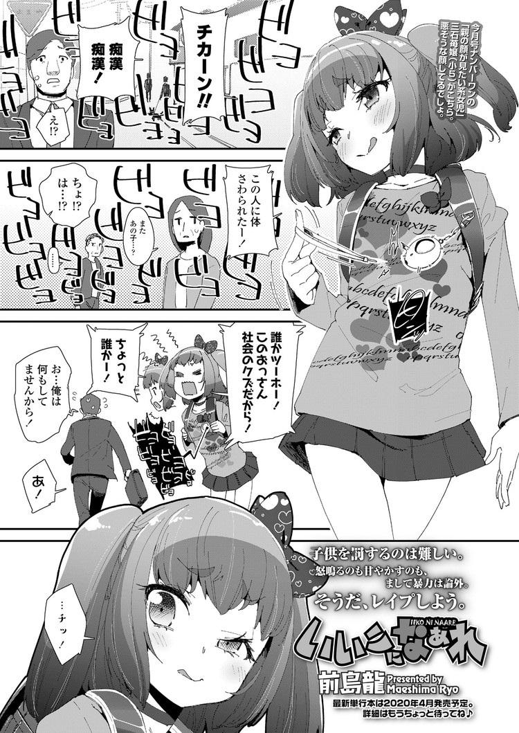冤罪事件エロ漫画 エロ同人誌情報館001