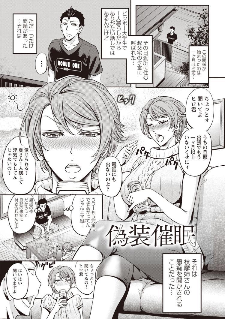 催眠術 悪タイプエロ漫画 エロ同人誌情報館001