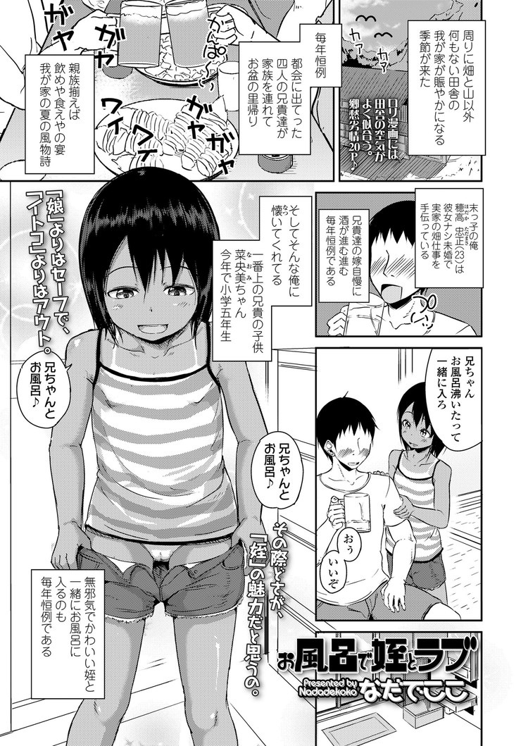 エロリスロ ヒロアカエロ漫画 エロ同人誌情報館001