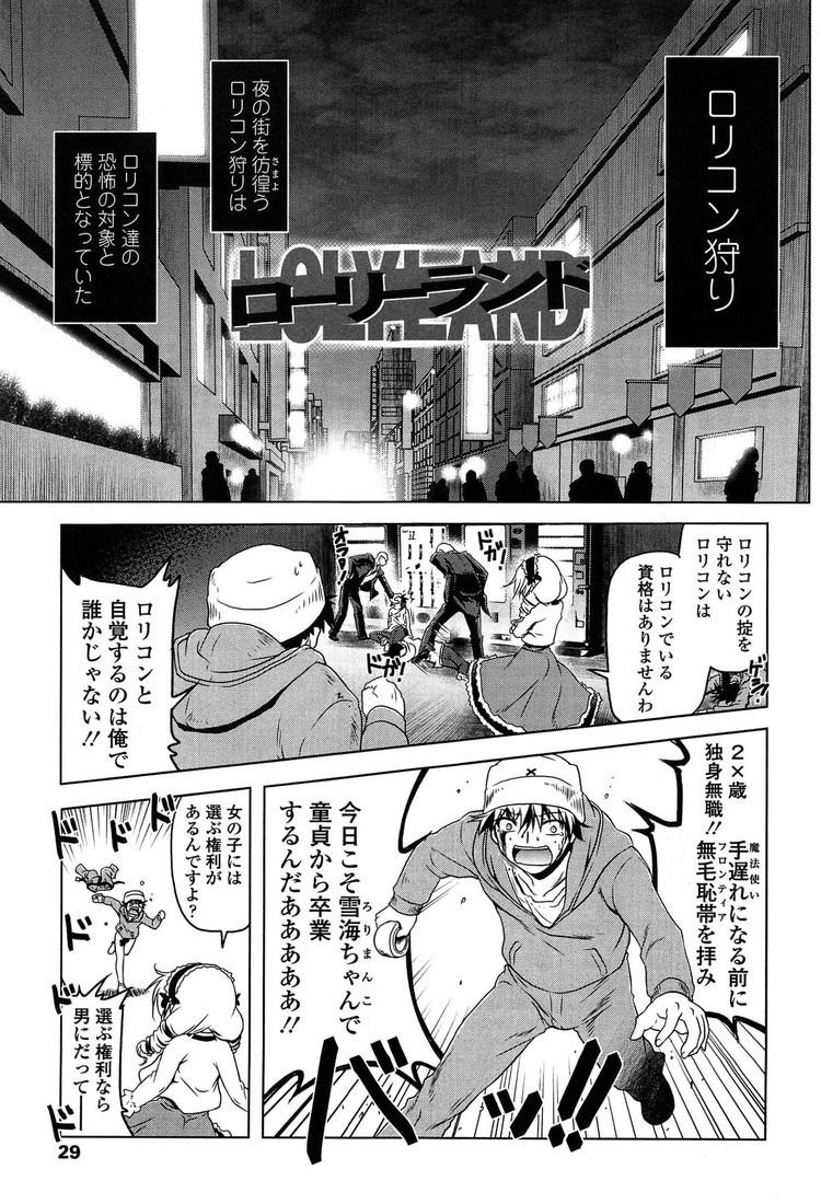 ろリコンランド 画像エロ漫画 エロ同人誌情報館001