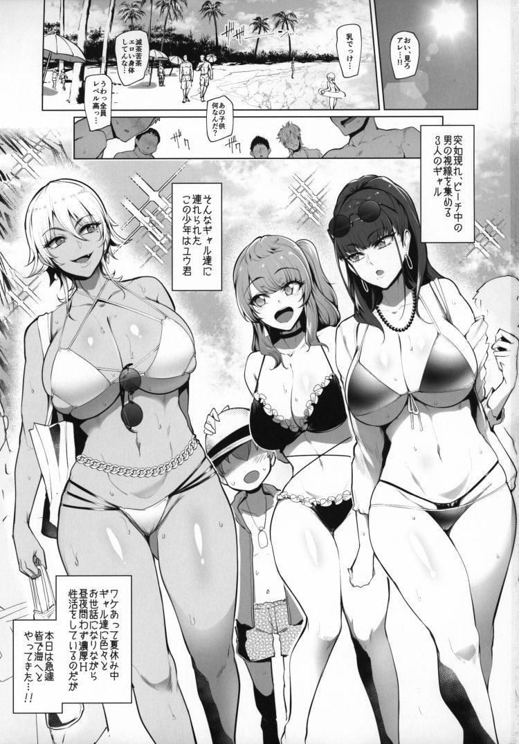 しょたこんクラゲ 彼女エロ漫画 エロ同人誌情報館001
