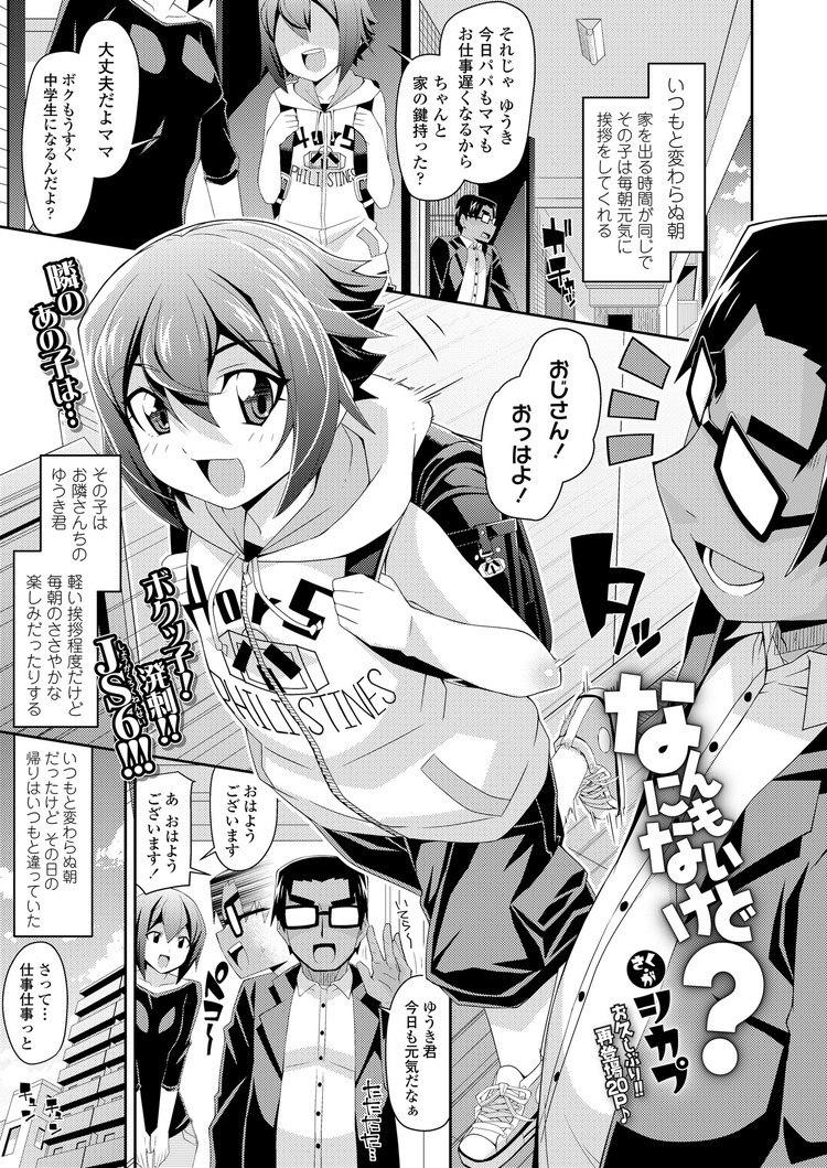くんニリングスエロ漫画 エロ同人誌情報館001