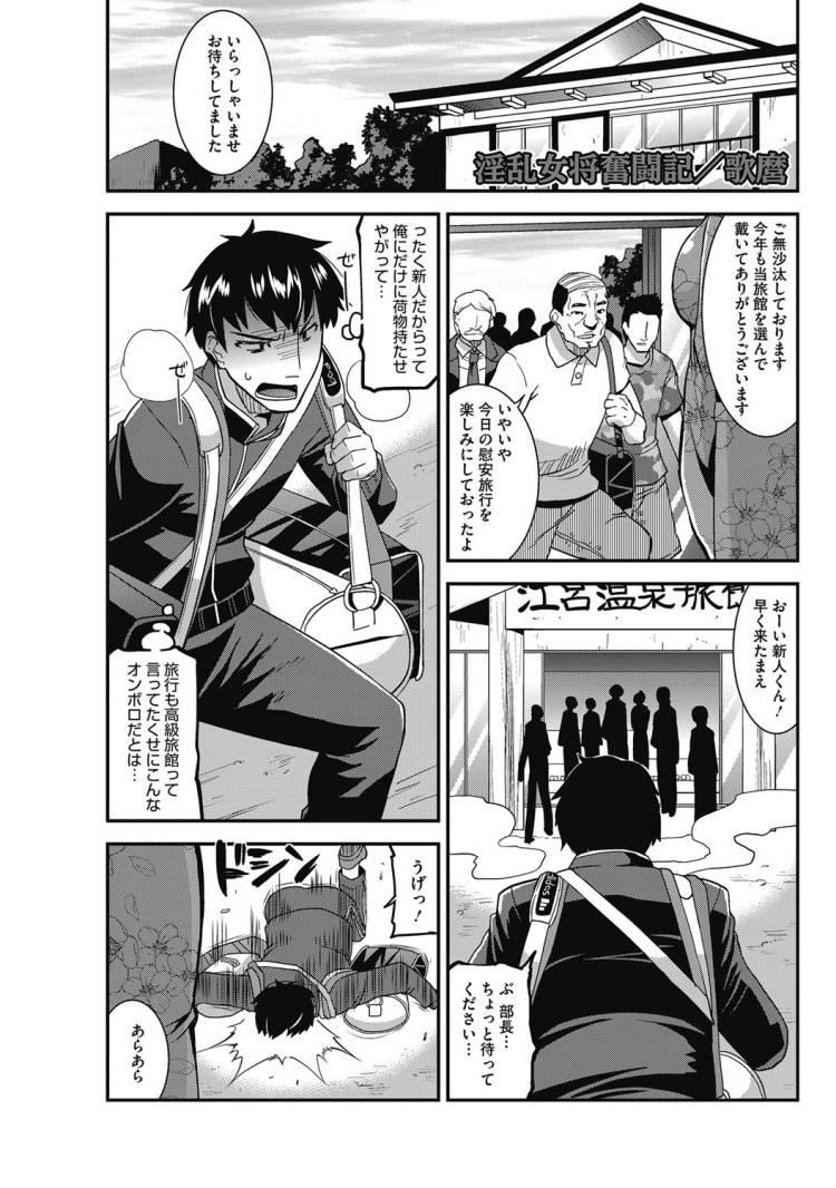 わかめ酒 女エロ漫画 エロ同人誌情報館001