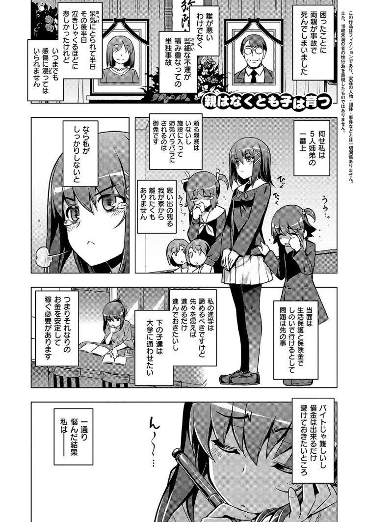 あいじん契約 相場エロ漫画 エロ同人誌情報館001