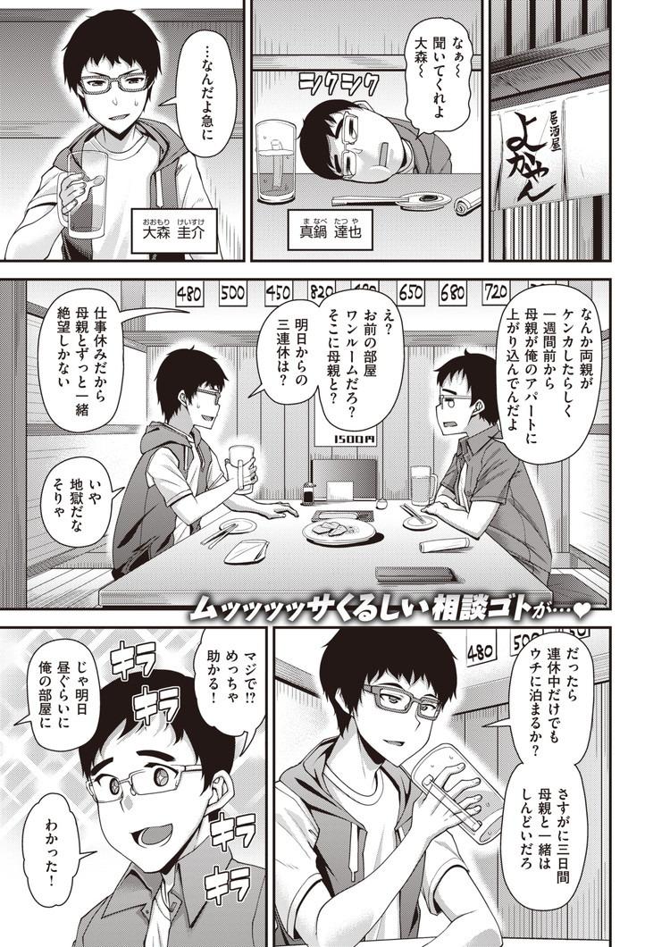おばさん 性的魅力エロ漫画 エロ同人誌情報館001