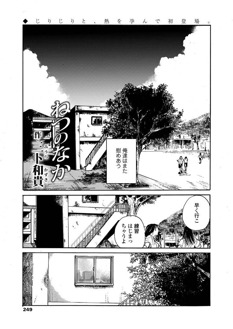 陸上女子 エチエロ漫画 エロ同人誌情報館001