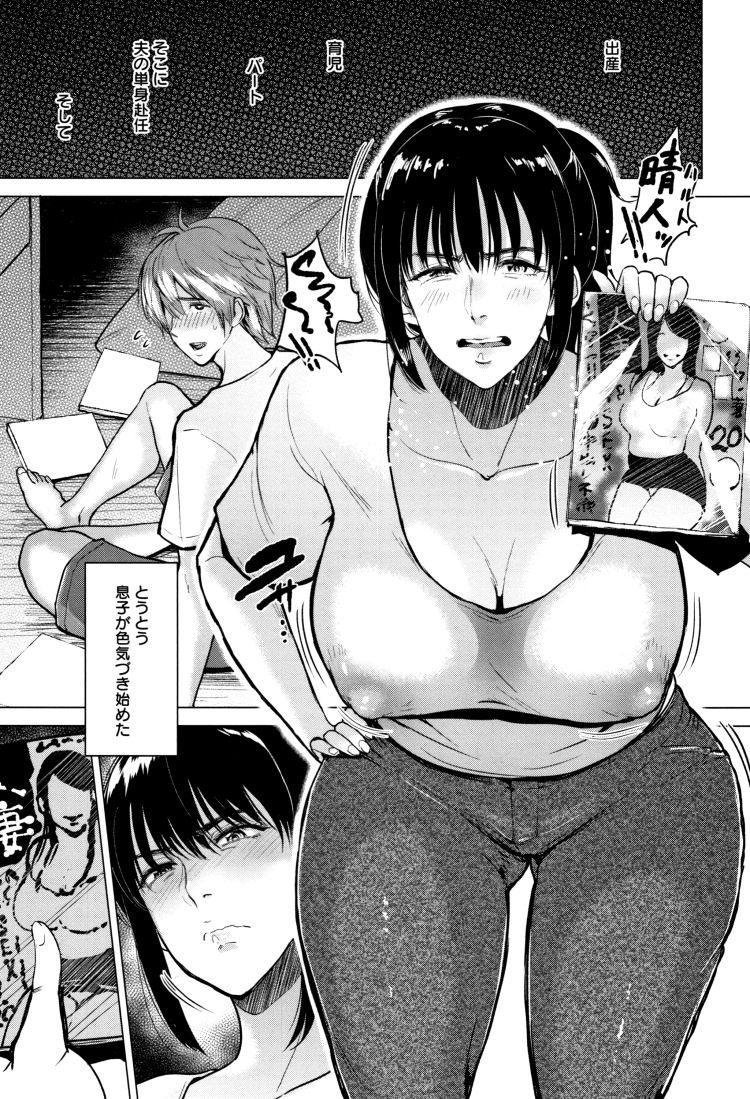 母子相関図エロ漫画 エロ同人誌情報館001