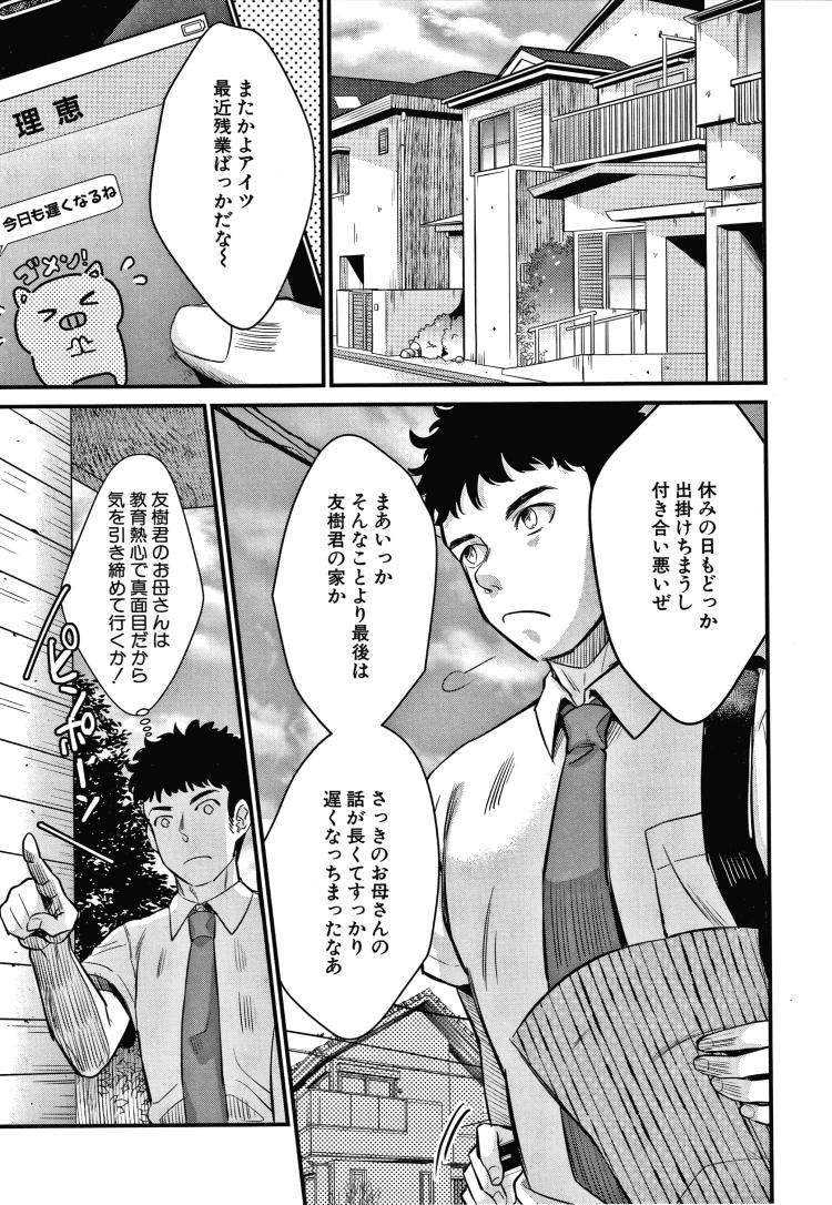 足子機チャンネルエロ漫画 エロ同人誌情報館001