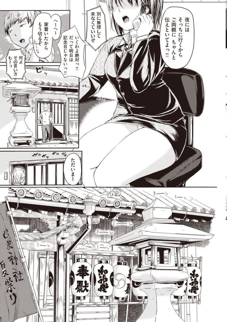 発状期 人間エロ漫画 エロ同人誌情報館001
