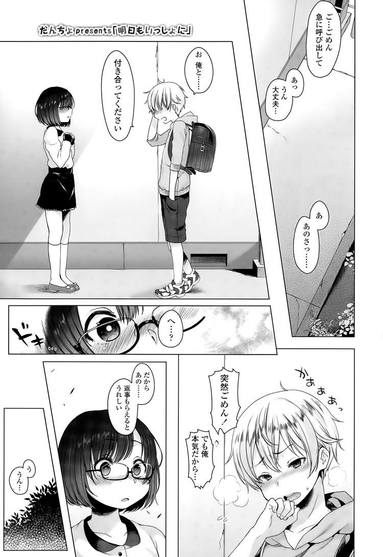 マンコーチンコー美少女エロ漫画 エロ同人誌情報館001