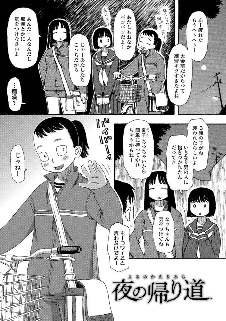 無理矢理襲われたエロ漫画 エロ同人誌情報館001