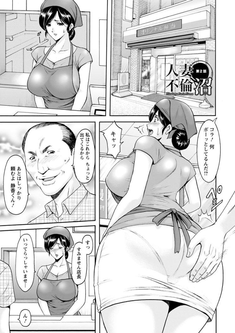 パート主婦 悩みエロ漫画 エロ同人誌情報館001