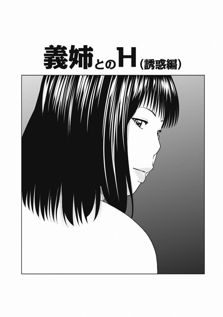 アニ嫁 れーにゃんエロ漫画 エロ同人誌情報館001
