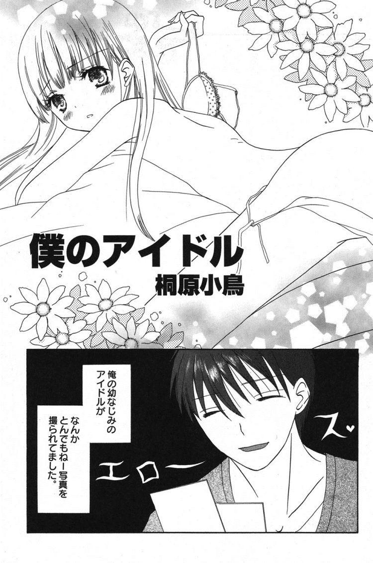 jyuniaaidoru頂エロ漫画 エロ同人誌情報館001