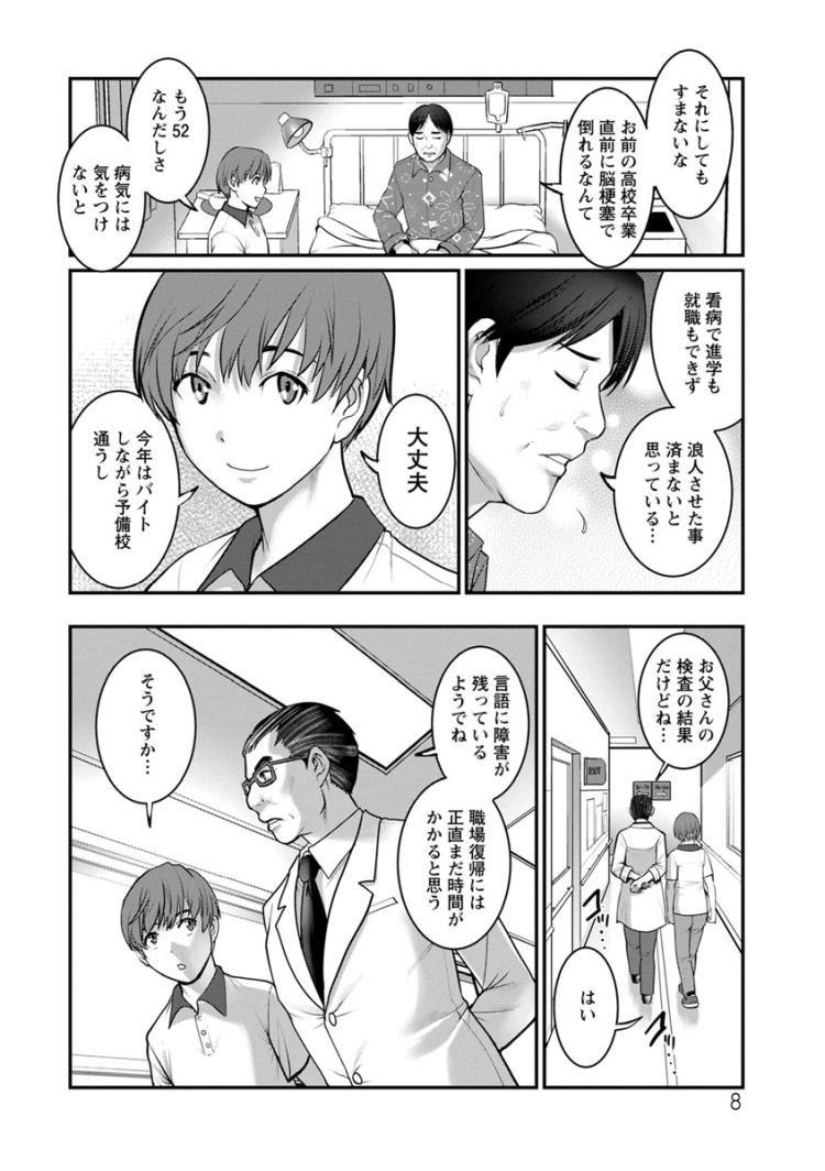 種漬けプレスエロ漫画 エロ同人誌情報館006