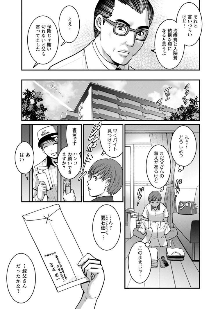 種漬けプレスエロ漫画 エロ同人誌情報館007