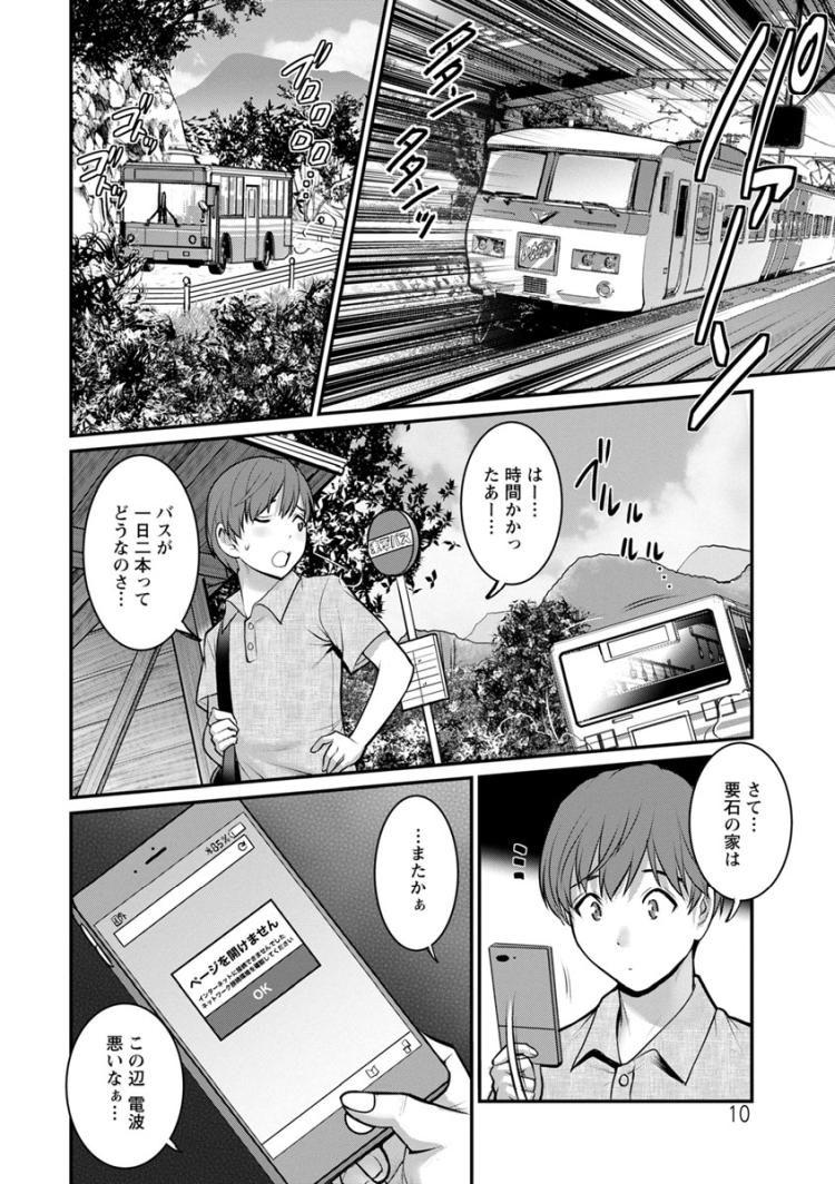 種漬けプレスエロ漫画 エロ同人誌情報館008