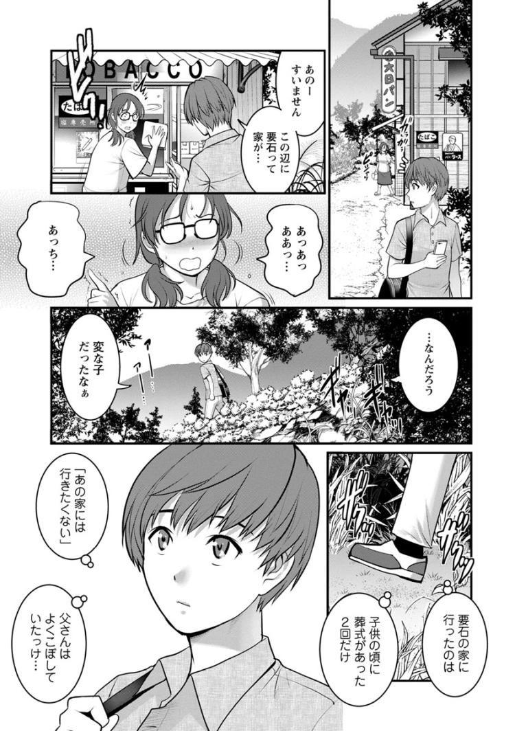 種漬けプレスエロ漫画 エロ同人誌情報館009