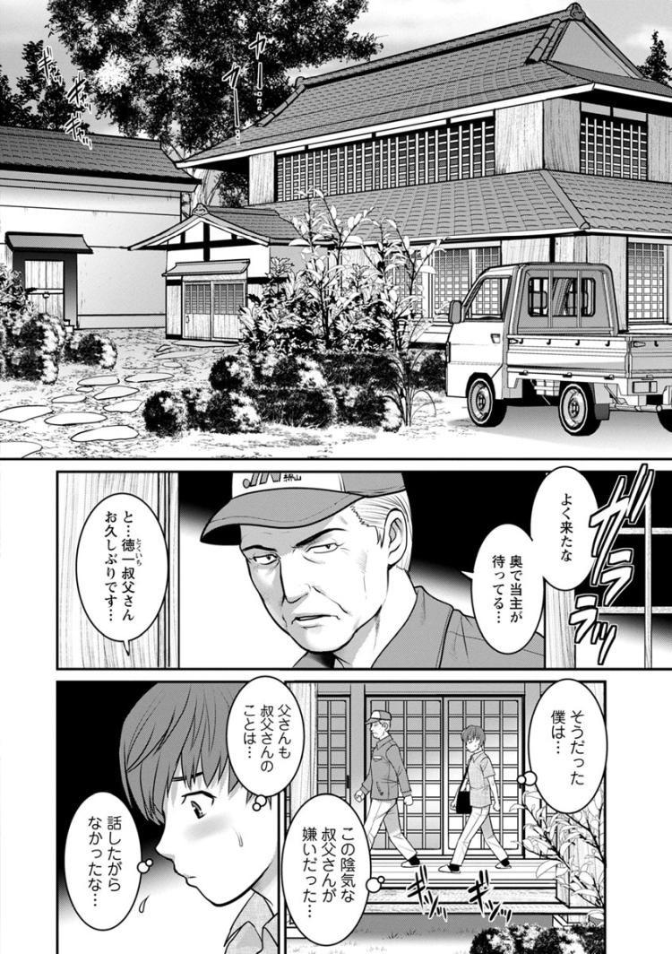 種漬けプレスエロ漫画 エロ同人誌情報館010