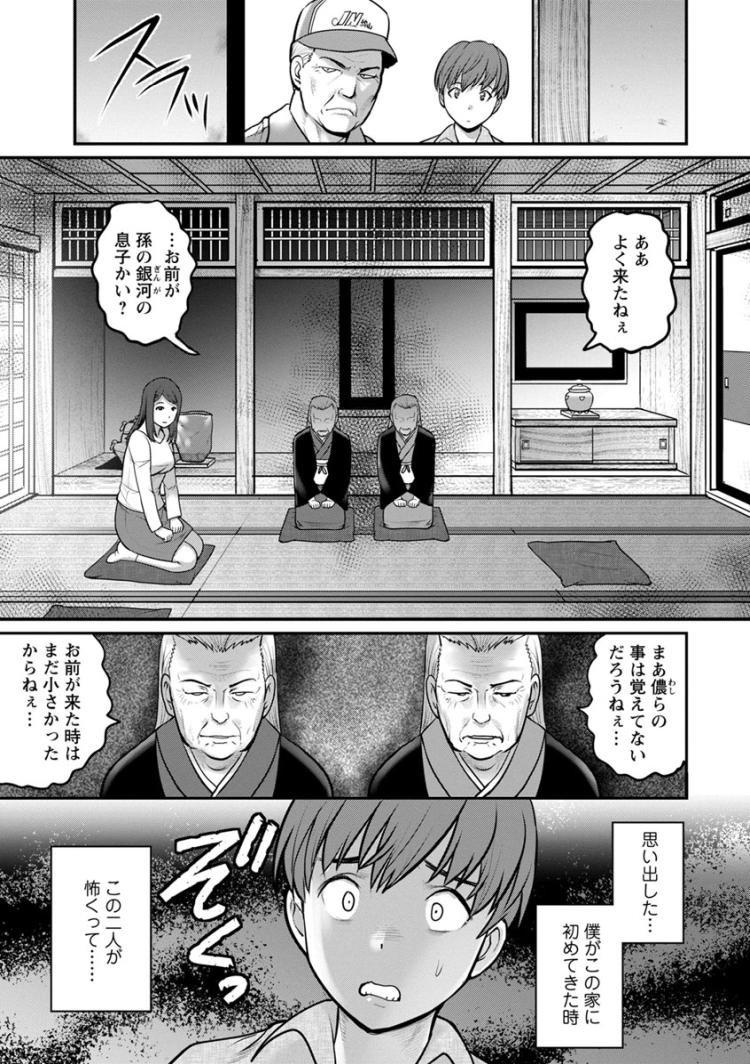 種漬けプレスエロ漫画 エロ同人誌情報館011