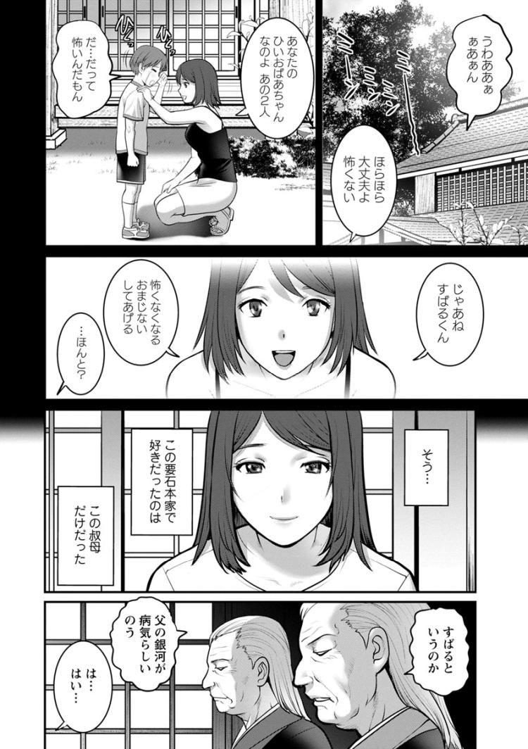 種漬けプレスエロ漫画 エロ同人誌情報館012