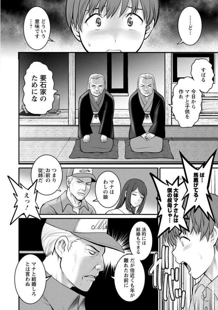 種漬けプレスエロ漫画 エロ同人誌情報館014