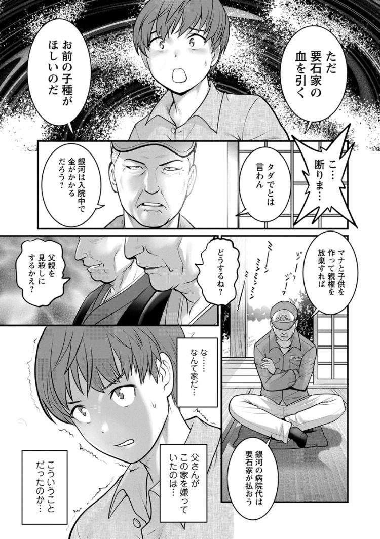 種漬けプレスエロ漫画 エロ同人誌情報館015