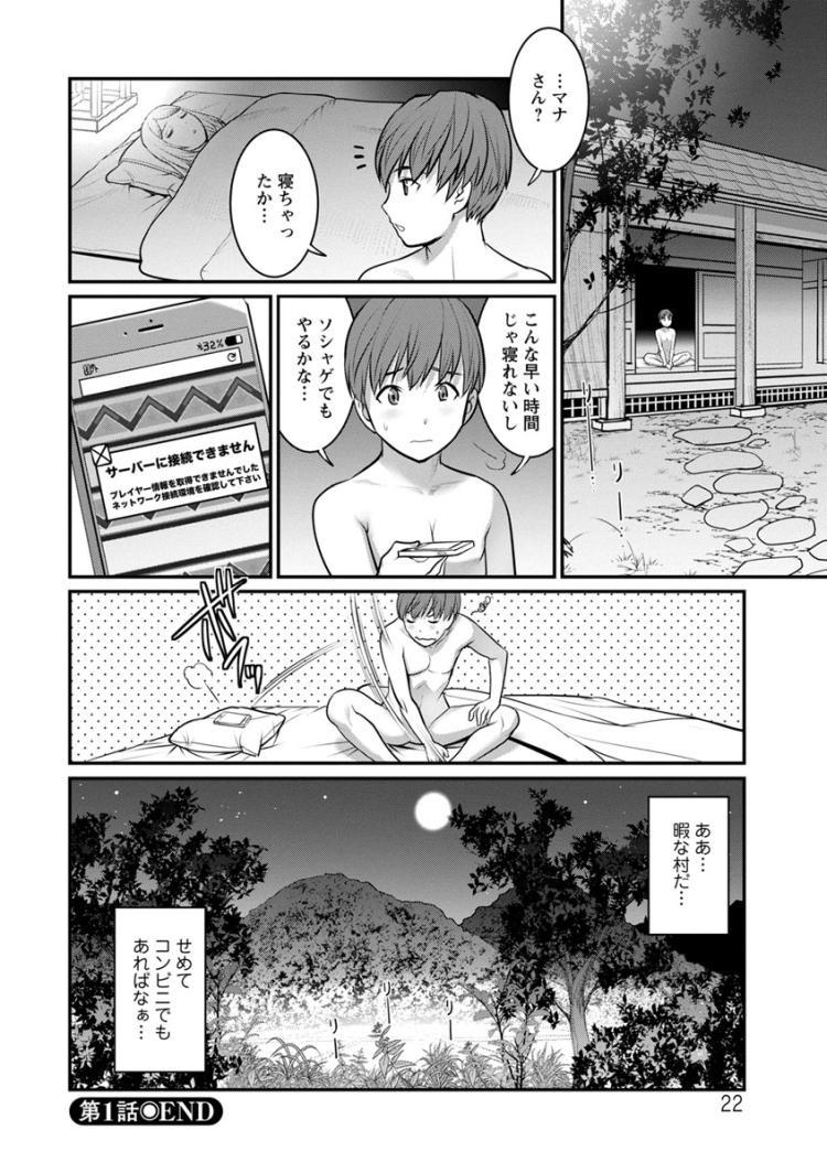 種漬けプレスエロ漫画 エロ同人誌情報館020