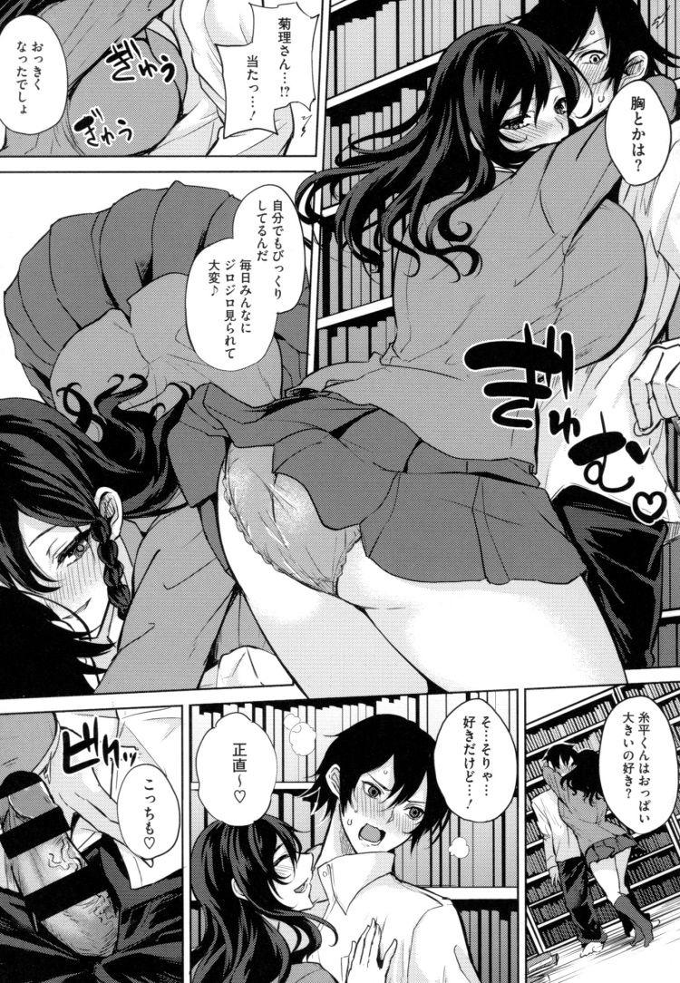 キョニュウファンタジーエロ漫画 エロ同人誌情報館005