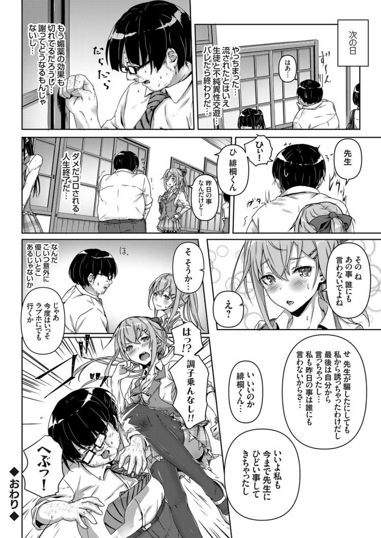 節句すまんが 無料エロ漫画 エロ同人誌情報館022