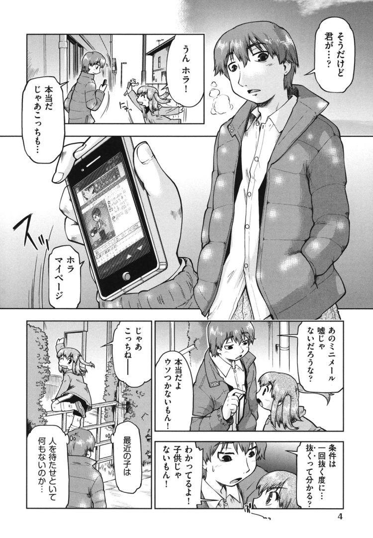 援校 ひろいものエロ漫画 エロ同人誌情報館002