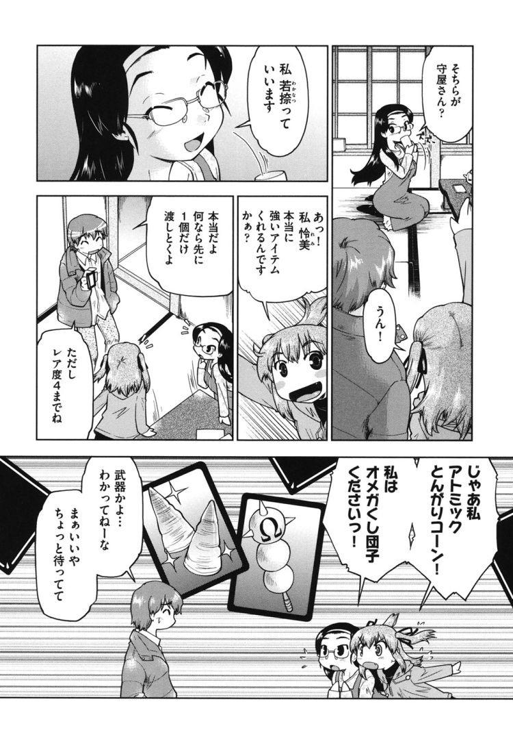 援校 ひろいものエロ漫画 エロ同人誌情報館004