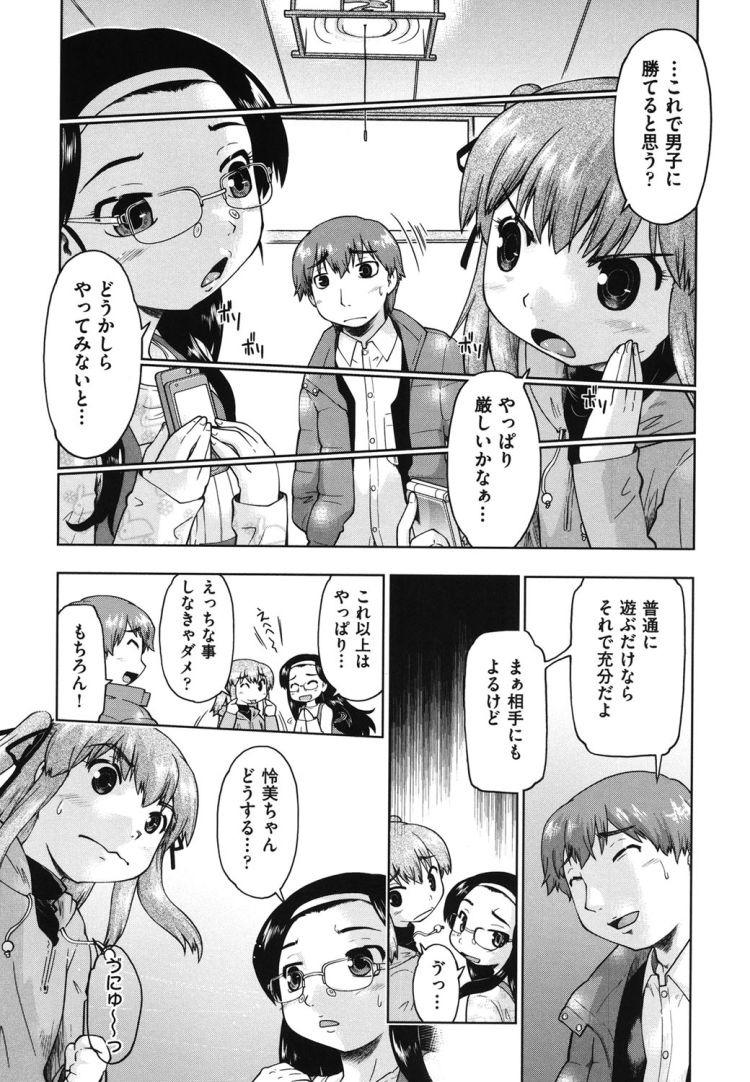 援校 ひろいものエロ漫画 エロ同人誌情報館005