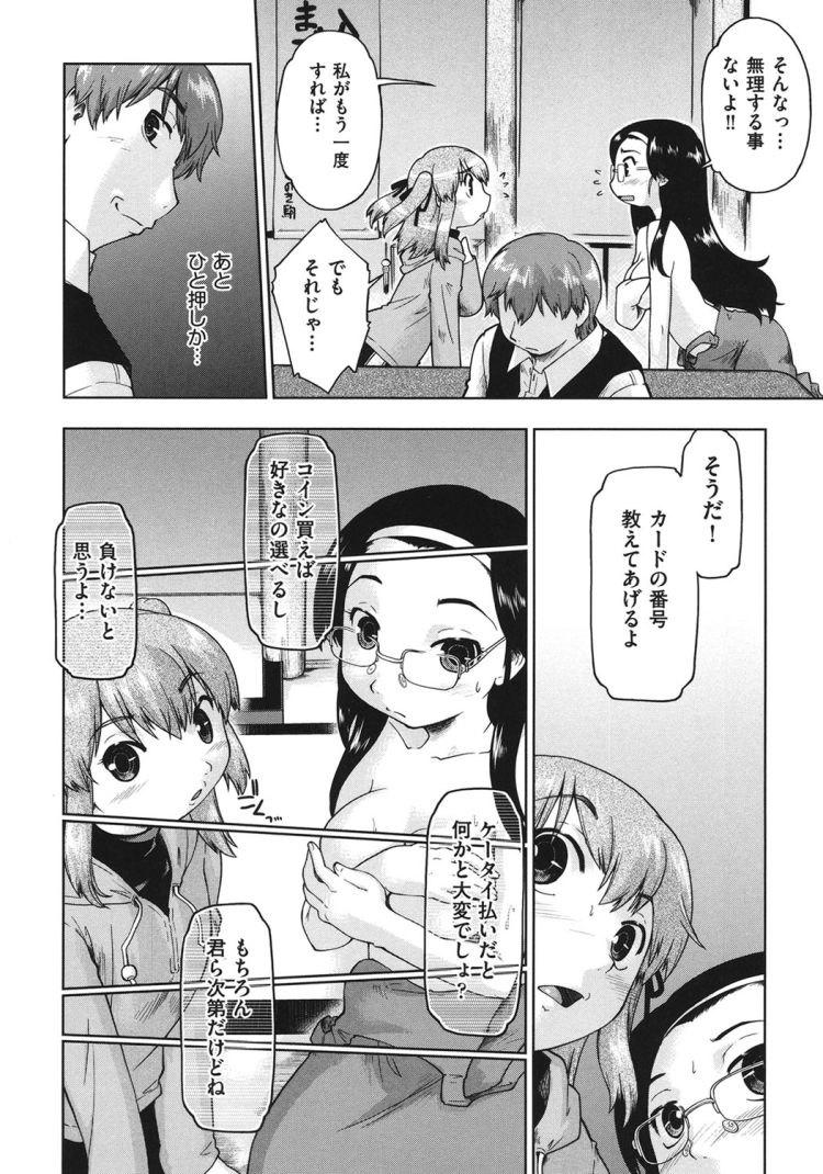 援校 ひろいものエロ漫画 エロ同人誌情報館014