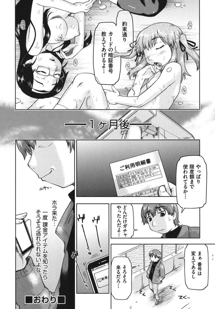援校 ひろいものエロ漫画 エロ同人誌情報館024