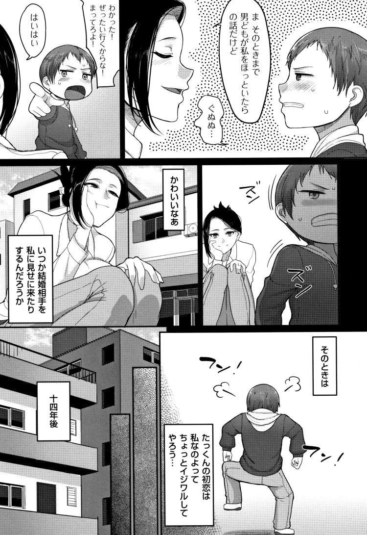年上女性 落とし方 30エロ漫画 エロ同人誌情報館003