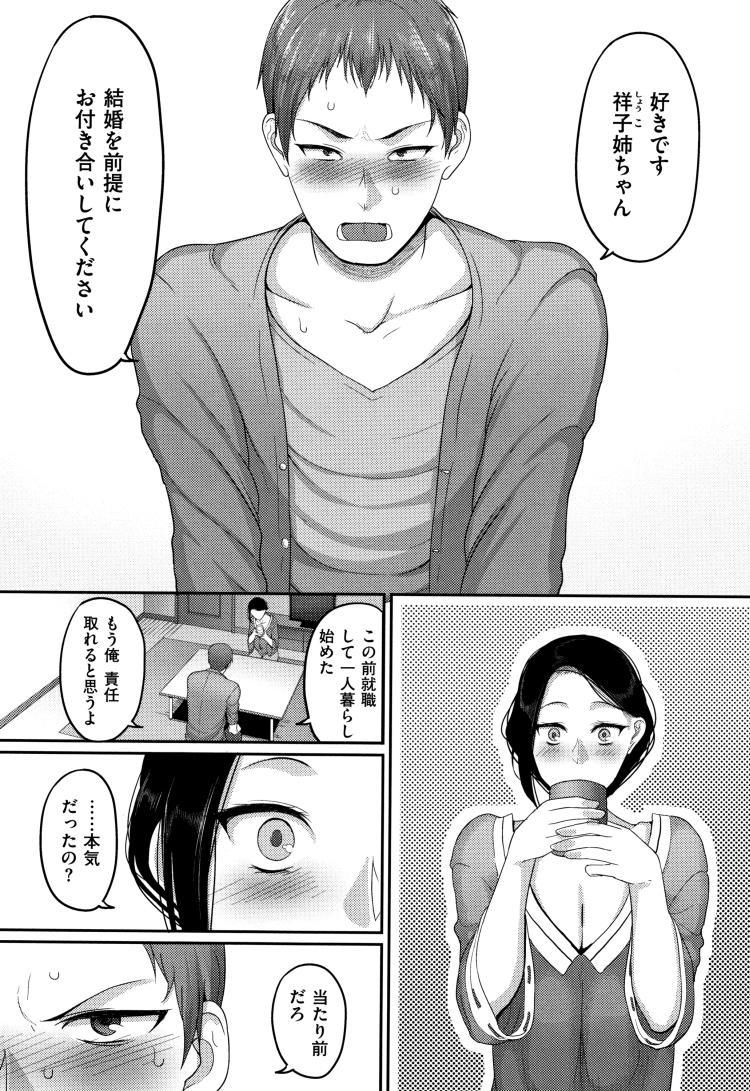 年上女性 落とし方 30エロ漫画 エロ同人誌情報館004