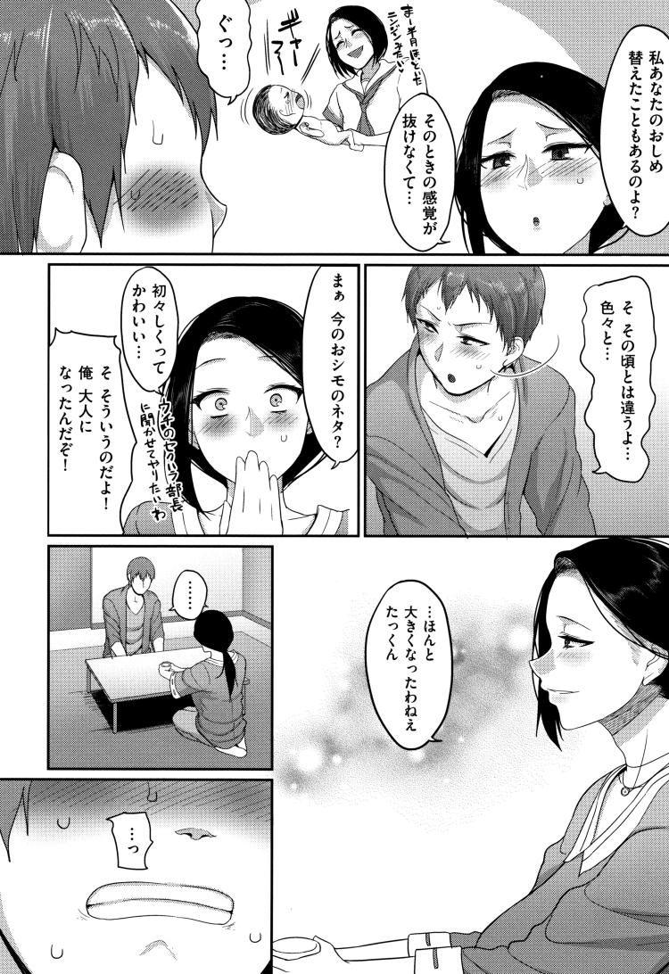 年上女性 落とし方 30エロ漫画 エロ同人誌情報館006