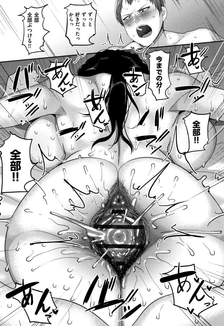 年上女性 落とし方 30エロ漫画 エロ同人誌情報館021