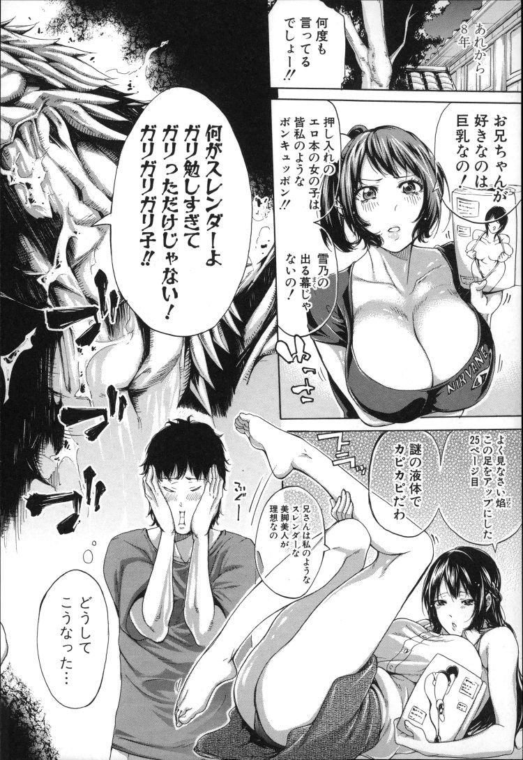妹 横取り 20エロ漫画 エロ同人誌情報館006