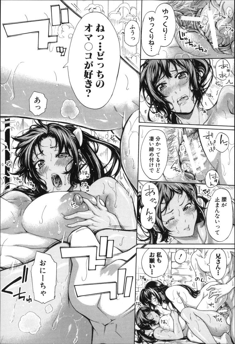 妹 横取り 20エロ漫画 エロ同人誌情報館022