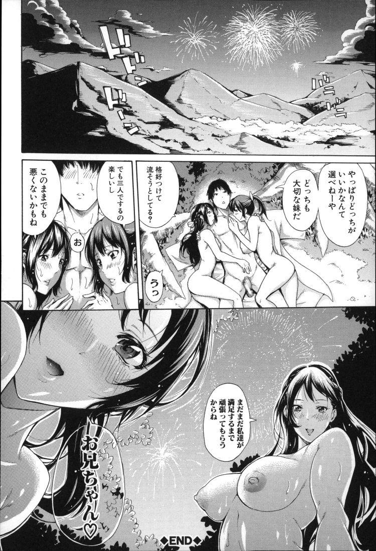妹 横取り 20エロ漫画 エロ同人誌情報館050