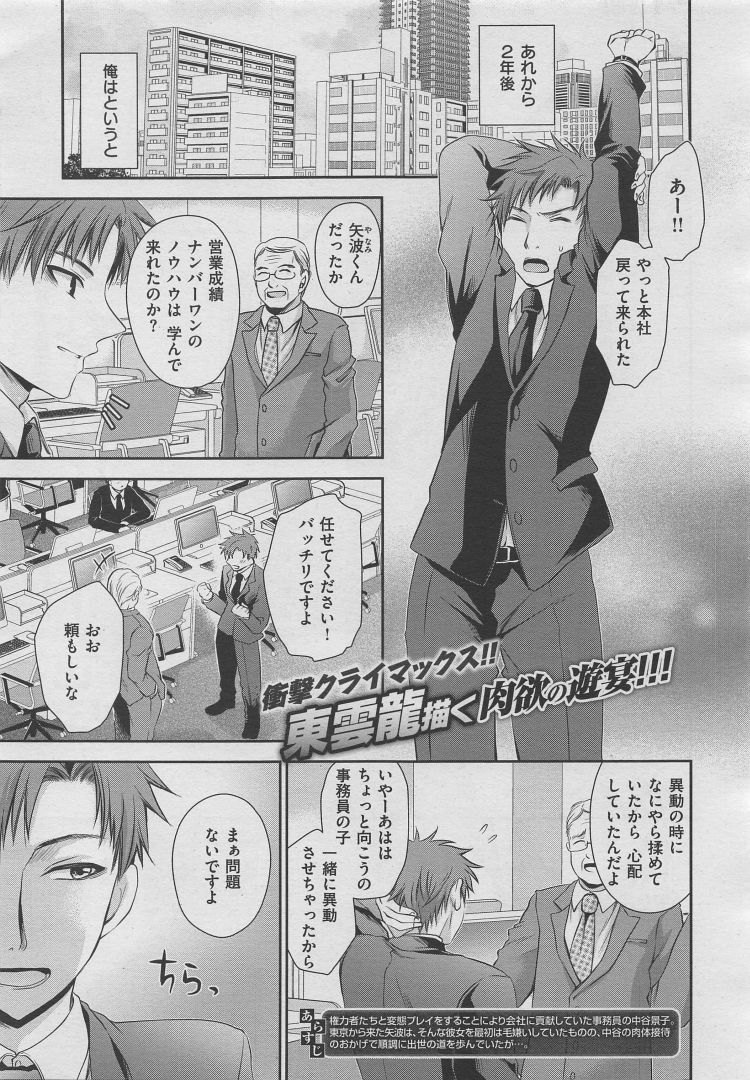 性的虐体 漫画 無料エロ漫画 エロ同人誌情報館001